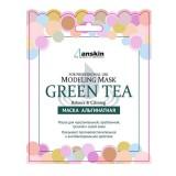 Альгинатная маска с зеленым чаем Anskin Modeling Mask Green Tea - саше 25 г