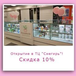 """Открытие в ТЦ """"Снегирь"""" - скидка 10% на все!"""