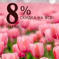 Скидка 8% на все в честь 8 марта!
