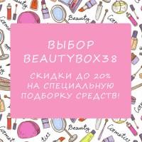 Выбор BeautyBox38 - скидки до 20% на особо понравившиеся нам средства!