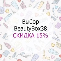"""Акция """"Выбор BeautyBox38"""" - скидка 15% на популярные средства!"""