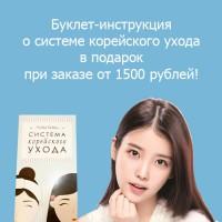 Буклет-инструкция о корейской системе ухода в подарок при заказе от 1500 рублей!