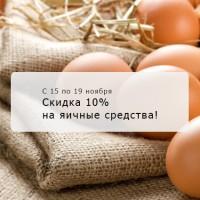 Скидка 10% на яичные средства!