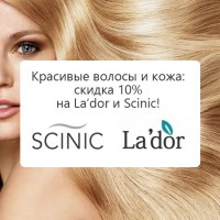 Скидка 10% на два бренда: Lador и Scinic!