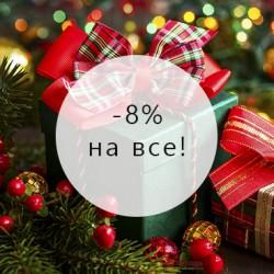 Только 26, 27 и 28 декабря - скидка 8% на все!
