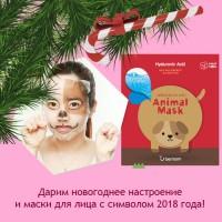 Дарим новогоднее настроение и маску с символом 2018 года!