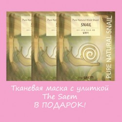Улиточная тканевая маска The Saem в подарок при заказе от 1500 рублей!