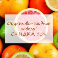 Фруктово-ягодная неделя!