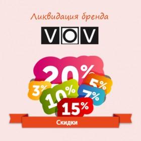 Ликвидация бренда VOV - скидки на все средства!