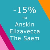Скидка 15% на бренды Anskin, Elizavecca, The Saem!