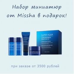 Набор миниатюр от Missha при заказе от 3500 рублей!