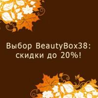 Выбор осени от BeautyBox38: скидки до 20%!