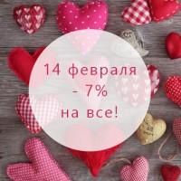 Только 14 февраля - скидка 7% на все!