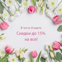 Праздничные скидки до 15% на все к 8 марта!