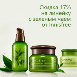 Набор миниатюр Innisfree Green Tea Special Kit в подарок!