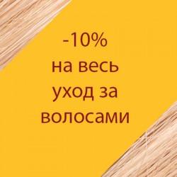 """Скидка 10% на весь раздел """"Уход за волосами""""!"""