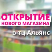 Открытие нового магазина в ТЦ Альянс!