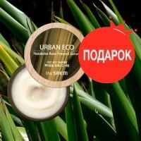 При покупке средств из серии The Saem Urban Eco Harakeke прессованная сыворотка в подарок!