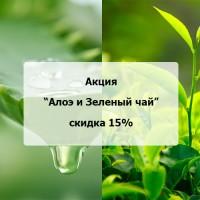 """Акция """"Алоэ и Зеленый чай"""" - скидка 15%!"""