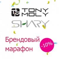 Брендовый марафон: -10% на Tony Moly и Shary