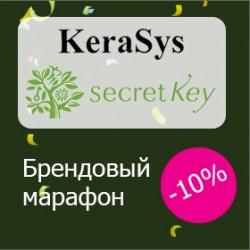 Брендовый марафон: -10% на Secret Key и Kerasys!