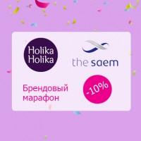 Брендовый марафон: -10% на The Saem и Holika Holika!