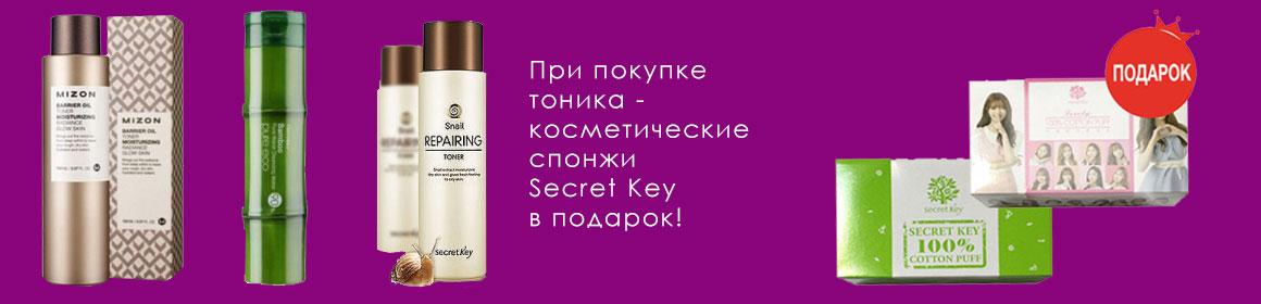 При покупке тоника - спонжи Secret Key в подарок!