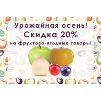 Урожайная осень - скидка 20% на фруктово-ягодные товары!