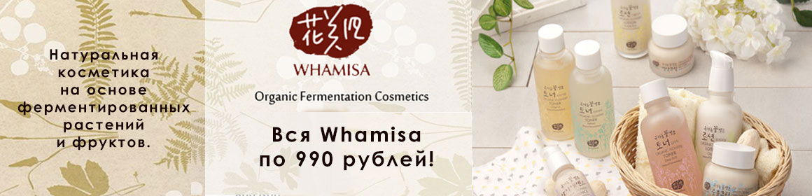 Вся Whamisa по 990 рублей!
