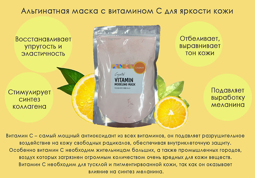 Картинки по запросу Маска альгинатная витаминная Lindsay Premium Vitamin Modeling Mask Pack