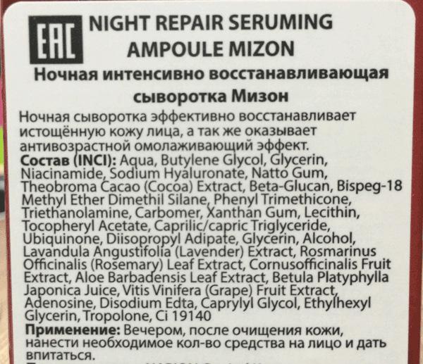 Ночная сыворотка антивозрастная Mizon Night Repair Seruming Ampoule состав